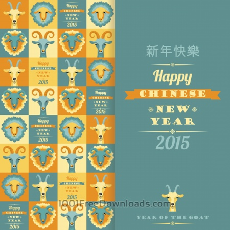 Happy Chinese New Year. Vector illustration of goat and sheep, symbol of 2015. Hipster style. Element for New Year's design. Image of 2015 year of the goat.